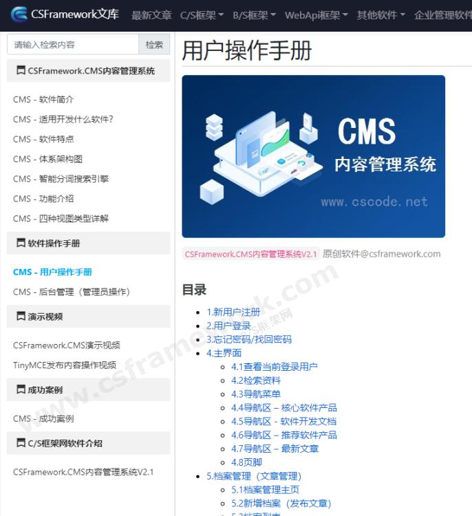 贴图图片-cms文档库
